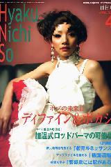 160x240-0603_hyakunichi_01