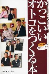 160x240-kakoii1