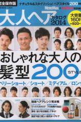 20140708-otona200