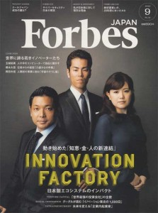 20140730forbes3