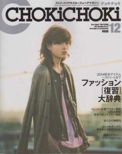20141106-chokichoki1