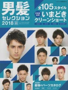 男髪セレクション2018