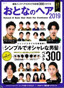 20190626「おとなのヘア2019」表紙
