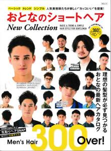 20190626「大人のショートヘア」表紙