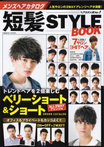 20190626「短髪STYLE BOOK」表紙