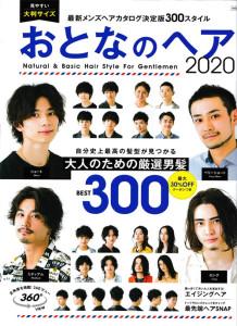 20190925「おとなのヘア2020」表紙web