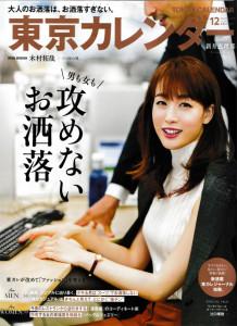20191025「東京カレンダー」高島屋web