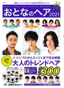 「おとなのヘア2021」表紙